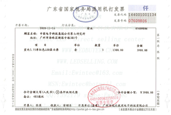 税率为3%广东增值税专用发票