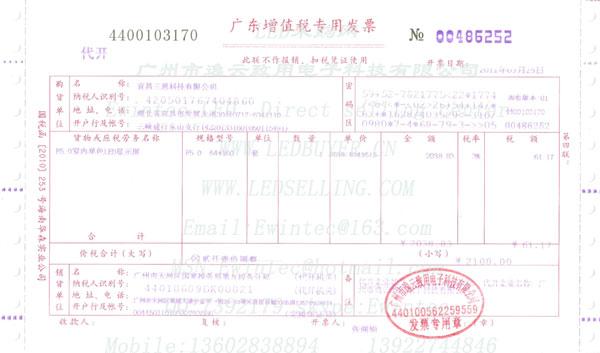 广东省6%增值税专用发票